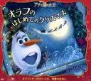 【中古】 オラフのはじめてのクリスマス アナと雪の女王 /ジェシカ・ジュリアス(著者),さいとうたえこ(訳者),オルガ…