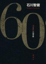 【中古】 60 tとfの境界線 /石川智健(著者) 【中古】afb