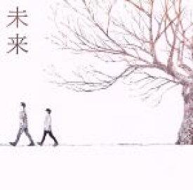 【中古】 未来 /コブクロ 【中古】afb