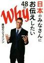 【中古】 日本のみなさんにお伝えしたい48のWhy /厚切りジェイソン(著者) 【中古】afb