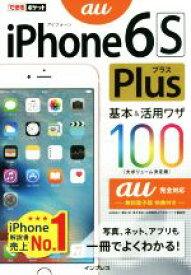 【中古】 iPhone 6s Plus基本&活用ワザ100 au完全対応 できるポケット/情報・通信・コンピュータ(その他) 【中古】afb