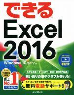 【中古】 できるExcel 2016 Windows 10/8.1/7対応 /小舘由典(著者),できるシリーズ編集部(著者) 【中古】afb