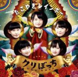 【中古】 クリぼっちONE DAY!!(まいど!盤) /たこやきレインボー 【中古】afb