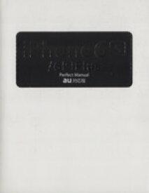 【中古】 iPhone6s/6s Plus Perfect Manual au対応版 /野沢直樹(著者),村上弘子(著者) 【中古】afb