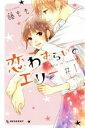 【中古】 恋わずらいのエリー(#1) デザートKC/藤もも(著者) 【中古】afb