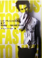 【中古】 シド・ヴィシャスの全て VICIOUS‐TOO FAST TO LIVE… /アランパーカー(著者) 【中古】afb
