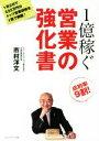 【中古】 1億稼ぐ 営業の強化書 /市村洋文(著者) 【中古】afb