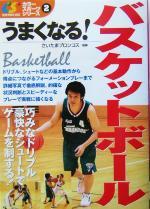 【中古】 うまくなる!バスケットボール カラー・スポーツ・シリーズ2/さいたまブロンコス(その他) 【中古】afb