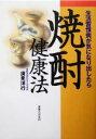 【中古】 焼酎健康法 生活習慣病が気になり出したら /須見洋行(著者) 【中古】afb