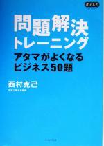 【中古】 問題解決トレーニング アタマがよくなるビジネス50題 /西村克己(著者) 【中古】afb