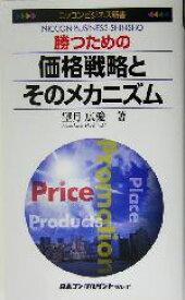 【中古】 勝つための価格戦略とそのメカニズム ニッコンビジネス新書/望月広愛(著者) 【中古】afb