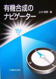 【中古】 有機合成のナビゲーター /上村明男(著者) 【中古】afb