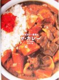 【中古】 東京カリー番長のザ・カレー /水野仁輔(著者) 【中古】afb