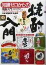 【中古】 知識ゼロからの焼酎入門 /日本酒類研究会(著者) 【中古】afb