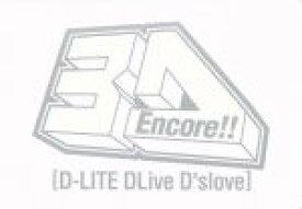 【中古】 Encore!! 3D Tour [D−LITE DLive D'slove](初回生産限定盤)(2DVD) /D−LITE from BIGBANG 【中古】afb