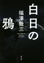 【中古】 白日の鴉 /福澤徹三(著者) 【中古】afb