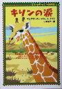【中古】 キリンの涙(2) ミス・ラモツエの事件簿 ヴィレッジブックスミス・ラモツエの事件簿2/アレグザンダー・マコ…