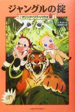 【中古】 ジャングルの掟 マジック・ツリーハウス10/メアリー・ポープオズボーン【著】,食野雅子【訳】 【中古】afb