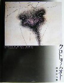 【中古】 クロトリノハオト KOTARO FUKUI'S WORKS /福井江太郎(著者) 【中古】afb