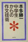【中古】 中学生からの作文技術 朝日選書762/本多勝一(著者) 【中古】afb