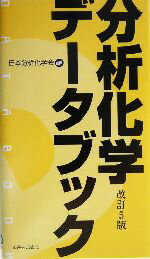 【中古】 分析化学データブック /日本分析化学会(編者) 【中古】afb