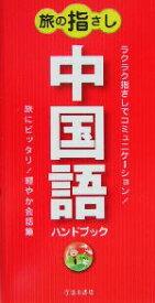 【中古】 旅の指さし 中国語ハンドブック /旅の会話研究会(編者) 【中古】afb