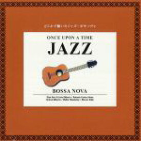 【中古】 1000YEN ジャズ 2::どこかで聴いたジャズ ボサ・ノヴァ /(オムニバス),スタン・ゲッツ,アントニオ・カルロス・ジョビン,アストラッド・ジルベル 【中古】afb