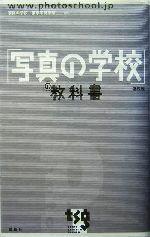 【中古】 「写真の学校」の教科書(基礎編) 基礎編 /写真の学校東京写真学園(その他) 【中古】afb