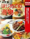 【中古】 決定版 はじめての煮物 煮物のコツのコツがすべてわかる!主菜も副菜もこれ一冊でOK 主婦の友新実用BOOKS/…