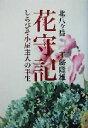【中古】 北八ヶ岳 花守記 しらびそ小屋主人の半生 /工藤隆雄(著者) 【中古】afb