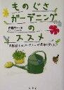 【中古】 ものぐさガーデニングのススメ 失敗続きのガーデナーが最後に開く本 /斉藤吉一(著者),ゼンヨージススム(そ…