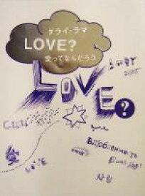 【中古】 Love?愛ってなんだろう マーブルブックス/ダライ・ラマ14世(著者) 【中古】afb