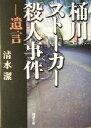 【中古】 桶川ストーカー殺人事件 遺言 新潮文庫し−53−1/清水潔(著者) 【中古】afb