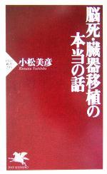 【中古】 脳死・臓器移植の本当の話 PHP新書/小松美彦(著者) 【中古】afb