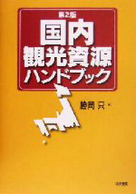 【中古】 国内観光資源ハンドブック /勝岡只(著者) 【中古】afb