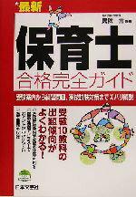 【中古】 最新 保育士合格完全ガイド /民秋言(その他) 【中古】afb