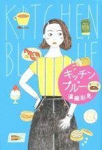 【中古】 キッチン・ブルー /遠藤彩見(著者) 【中古】afb