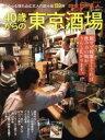 【中古】 40歳からの東京酒場 散歩の達人MOOK/実用書(その他) 【中古】afb