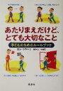 【中古】 あたりまえだけど、とても大切なこと 子どものためのルールブック /ロンクラーク(著者),亀井よし子(訳者) …
