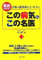 【中古】 この病気にこの名医 日本の医学界をリードする!最新決定版!! /松井宏夫(著者) 【中古】afb