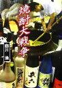 【中古】 焼酎大戦争 /白川湧(著者) 【中古】afb