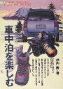 【中古】 車中泊を楽しむ OUTDOOR HAND BOOK29/武内隆(著者) 【中古】afb