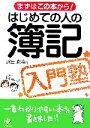 【中古】 はじめての人の簿記入門塾 まずはこの本から! /浜田勝義(著者) 【中古】afb