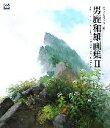 【中古】 男鹿和雄画集(2) ジブリTHE ARTシリーズ/男鹿和雄(著者) 【中古】afb