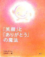 【中古】 「笑顔」と「ありがとう」の魔法 /野坂礼子(著者),江村信一(その他) 【中古】afb