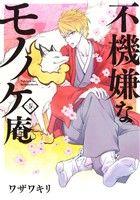 【中古】 不機嫌なモノノケ庵(5) ガンガンC ONLINE/ワザワキリ(著者) 【中古】afb