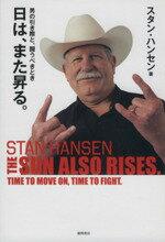 【中古】 日は、また昇る。 男の引き際と、闘うべきとき /スタン・ハンセン(著者) 【中古】afb