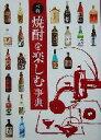 【中古】 本格焼酎を楽しむ事典 /邸景一(著者) 【中古】afb
