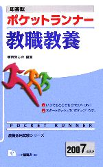 【中古】 即答型 ポケットランナー教職教養(2007年度版) /東京教友会(著者) 【中古】afb