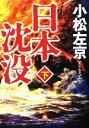 【中古】 日本沈没(下) 小学館文庫/小松左京(著者) 【中古】afb